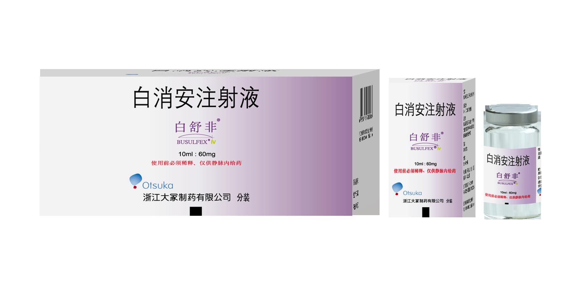 Pharmaceuticals_Otsuka (China) Investment Co., Ltd.